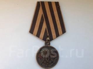 """Медаль """" память о крымской войне 1853-56 гг """". оригинал. br ."""