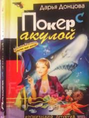 Книга Дарья Донцова