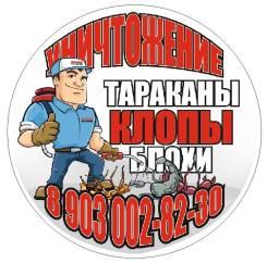 Уничтожение-выведение-борьба клопов, тараканов, блох, ос, клещей Можайск-е