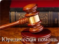 Юридическая помощь. Бесплатные консультации