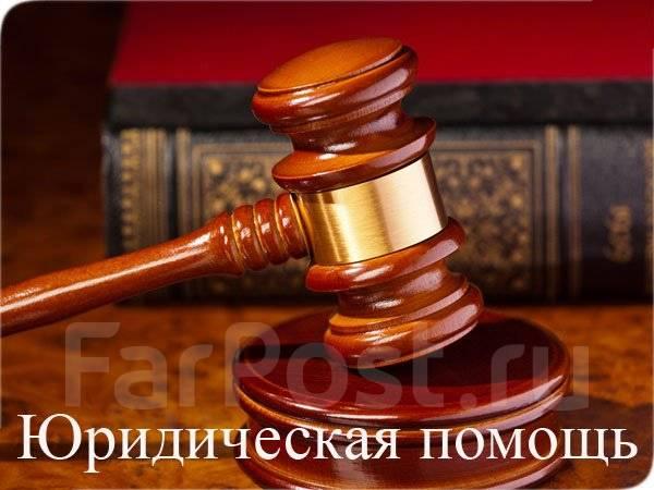 i юридическая консультация владивосток