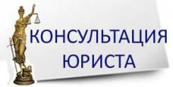 Юридическая консультация от 300 рублей. Кредо Юриста. Профессионально