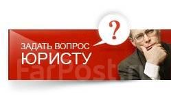 Юридическая консультация от 600 рублей. Кредо Юриста. Профессионально
