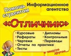 Контрольные, курсовые, дипломы и др. Акция! Тесты ОЮИ 300р! ТОГУ 350р!