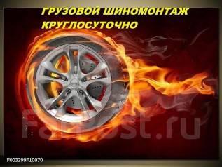 Услуги грузового /легкового шиномонтажа круглосуточно