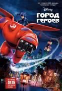 Город героев (DVD)