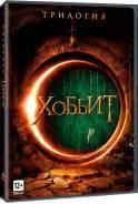 Хоббит: Трилогия (6 DVD)