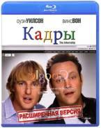 Кадры (Blu-Ray)