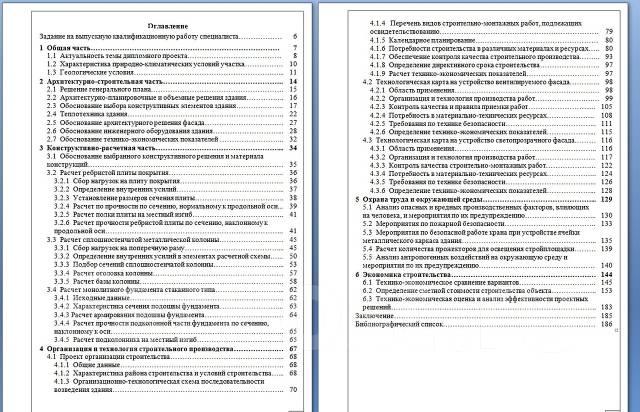 Продам готовый диплом ПГС Помощь в обучении во Владивостоке Продам готовый диплом ПГС