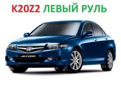 Honda Accord. CL7, K20Z2