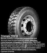 Triangle Group TR918. Всесезонные, 2016 год, без износа, 4 шт