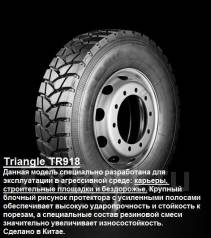 Triangle Group TR918. Всесезонные, 2016 год, без износа, 1 шт