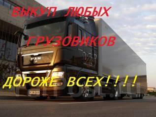 Выкуп любых грузовиков ! Дорого