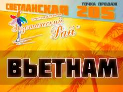 Вьетнам. Нячанг. Пляжный отдых. Вьетнам! 14 дней! Вылет из Владивостока 28.06.17. - 17500 руб!