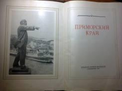 Приморский край-1958 год