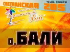 Индонезия. Бали. Пляжный отдых. О. БАЛИ. от 10 дней из Владивостока от 61000 т. руб ! вылет 22.01.19