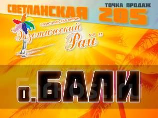 Индонезия. Бали. Пляжный отдых. О. БАЛИ. от 10-14 дней из Владивостока от 58000 т. руб ! вылет 17.12.18