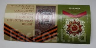 Блок чистый с надпечаткой 30 лет Победы в Войне ВОВ марки 1975 гг