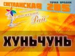Хуньчунь. Экскурсионный тур. ТУР НА 3 дня от 4900т. руб , а так же туры есть на 4-5-10 дней