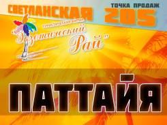 Таиланд. Паттайя. Пляжный отдых. Вылет 10.08.20 цена от 35000 руб на 13 дней. У НАС Честная ЦЕНА !