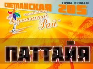 Таиланд. Паттайя. Пляжный отдых. 02.10.18 цена от 21000 т. руб. горящий тур. на 12 дней !