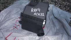 Корпус воздушного фильтра. Toyota RAV4, ACA38, ACA36, ACA30, ACA31, ACA33 Двигатели: 2AZFE, 1AZFSE, 1AZFE, 1AZ