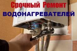 Профессиональный ремонт водонагревателей .