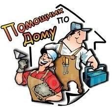 Мастер на час ( электрик, сантехник, мелкий бытовой ремонт и др. )