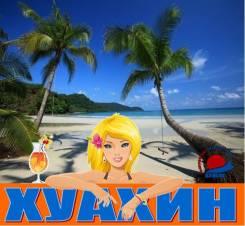 Таиланд. Хуахин. Пляжный отдых. Хуа Хин - летняя резиденция императора Таиланда