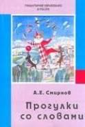 Словари по русскому языку. Класс: 1 класс