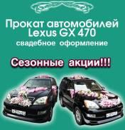 Прокат свадебного Lexus GX 470
