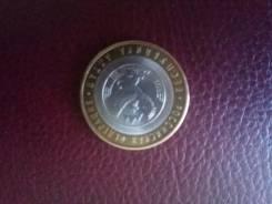10 рублей республика Алтай 2006 г