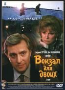 Вокзал для двоих. (DVD/Русский Dolby Digital 5.1)
