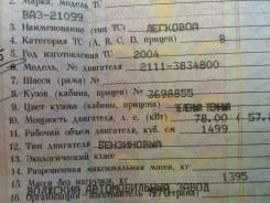 Лада 2109. Продам документы ПТС ВАЗ 2109 и ВАЗ21099