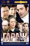 Гараж. (DVD/Русский Dolby Digital 5.1)