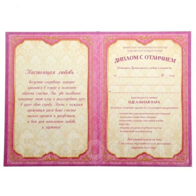 Диплом поздравительный Молодой семье х см Сувениры во  Дипломы