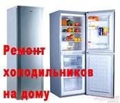 Срочный ремонт холодильников на дому в хабаровске