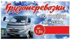 Грузоперевозки по городу, краю и ДВ от 300р, Вывоз Мусора, грузчики.