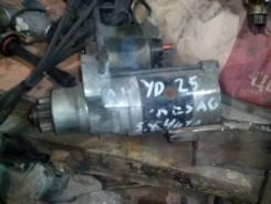 Стартер. Nissan Presage Двигатели: YD25DDTI, YD25DDT