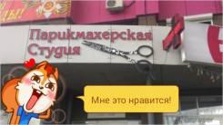 Парикмахер-универсал. Требуется парикмахер. ИП.Егорова.М.А. Улица Павла Морозова 113