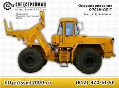 Опороперевозчик К-702М-ОП-Т. Продажа, кредит, лизинг. Под заказ