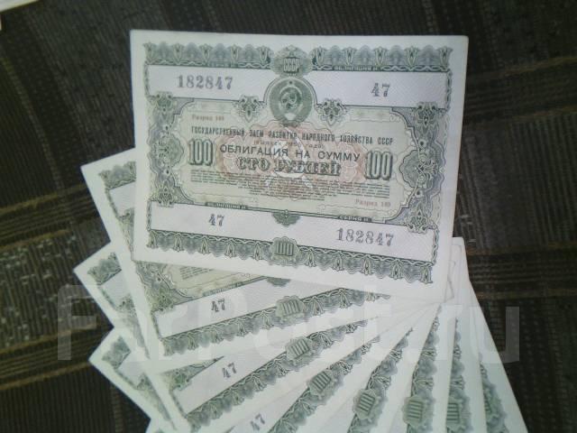 облигации государственного займа 1956 года цена найти по огрн организацию на сайте налоговой