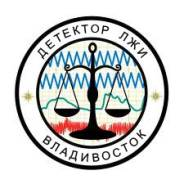 Полиграф (детектор лжи) во Владивостоке и Приморском крае