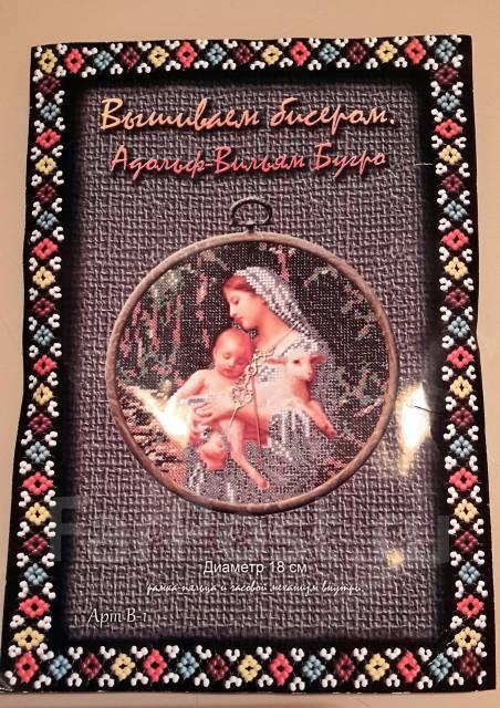 Владивосток вышивка бисером