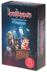 """Имаджинариум """"Пандора"""" - дополнительный набор карт."""