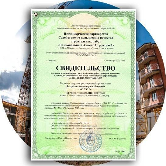 Оформление допусков СРО (от 35 000 руб. ) для строителей