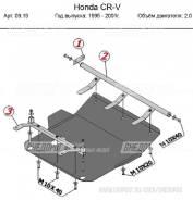 Защита двигателя. Honda CR-V, RD3, RD2, RD1 Двигатели: B20B, B20Z1