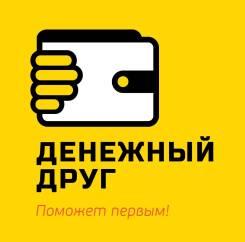 """Кредитный аналитик. ООО """"Денежный Друг"""". Г. Владивосток"""