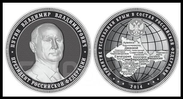 Присоединение крыма к россии монета казахстан 50 тенге, 2000
