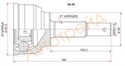 Шрус NISSAN Blubird U14 SR20 96-01/Primera P11 SR20 95-97 SAT NI-45